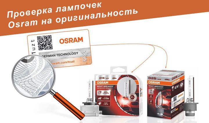 Как отличить оригинальные лампочки Osram от подделок