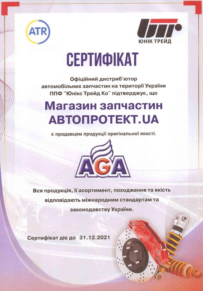 Сертификат качестве Energy Release