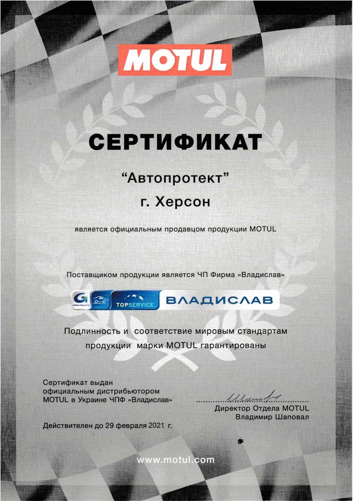 Сертификат качества на продукцию Motul