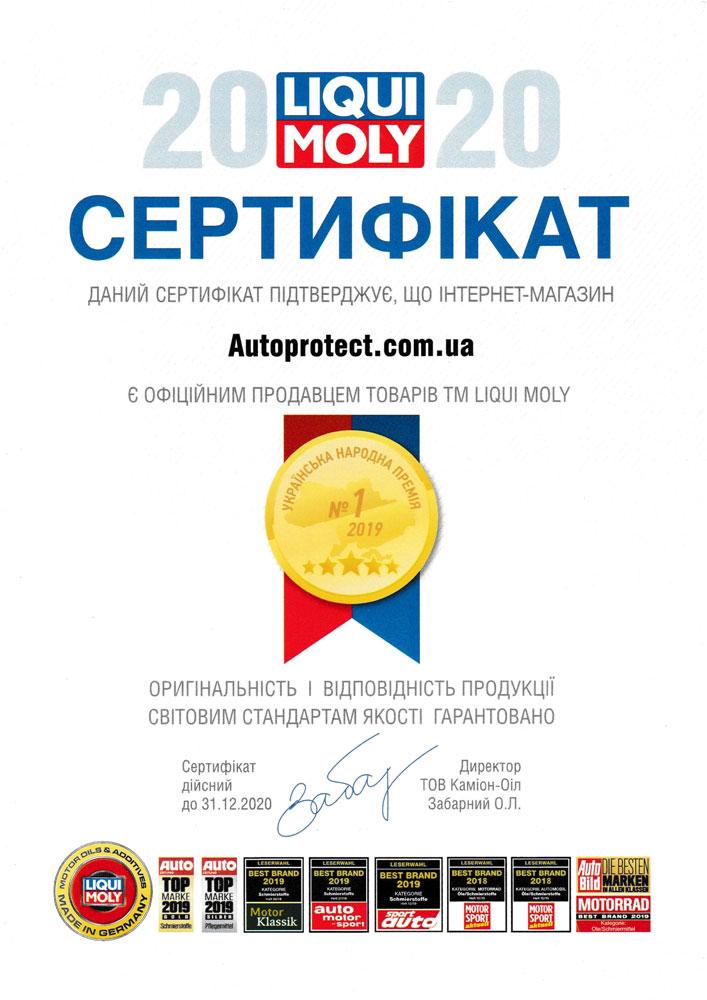 Сертификат качества на продукцию Liqui Moly