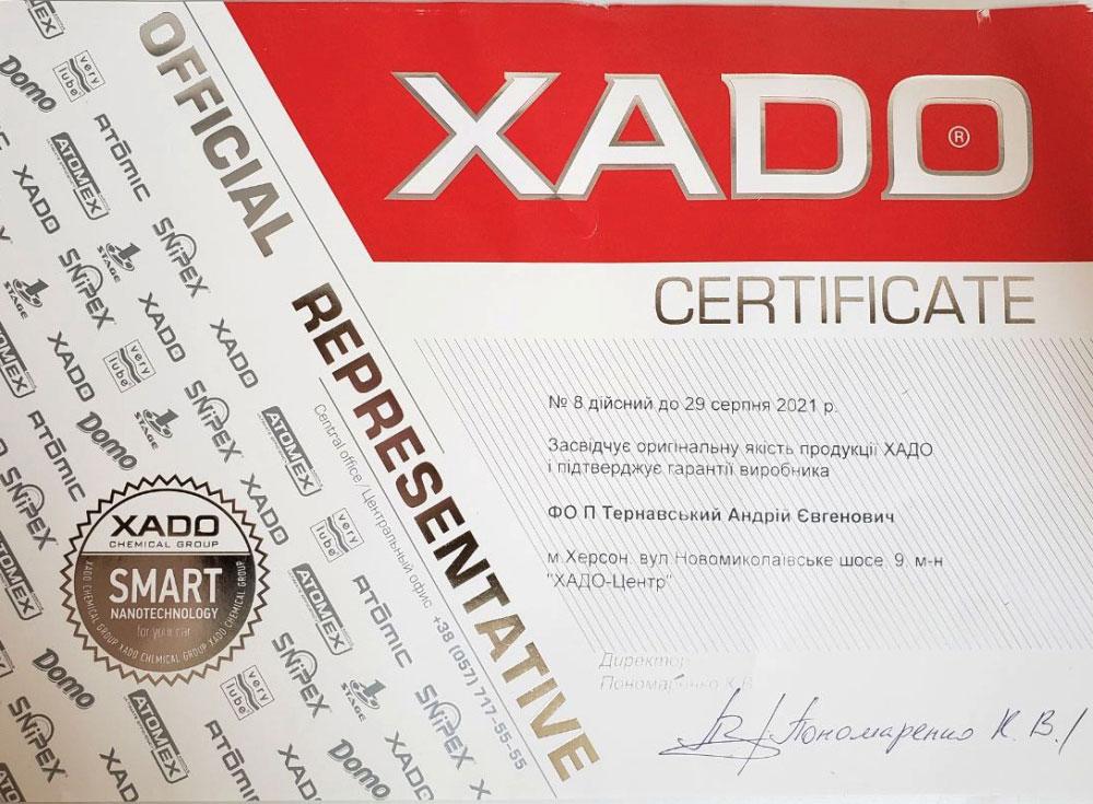Сертификат качества на продукцию Xado