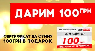 Сертификат на 100грн в подарок!