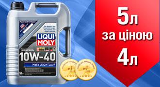 Акция! LiquiMoly 10W-40 MoS2 Leichtlauf 5л по цене 4-х