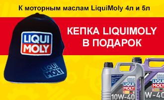 Акция! К моторным маслам LiquiMoly 4л и 5л - фирменная кепка в подарок!