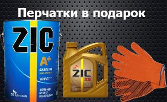 Покупая от 4л масла ZIC, перчатки получаете в подарок.