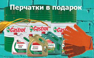 Покупая от 4л масла Castrol, перчатки получаете в подарок.