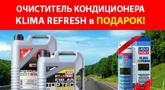 Акция! KLIMA REFRESH к моторным маслам серии ТOP TEС и SPECIAL TEС с фасовкой 5 или 4 литра