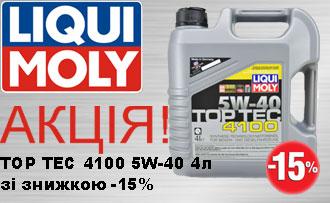 Акция! LiquiMoly 5W-40 Top Tec 4100 4л со скидкой -15%