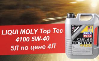 Акция! TopTec 4100