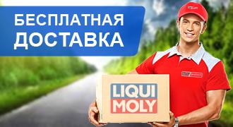 Акция! Liqui Moly доставляем бесплатно