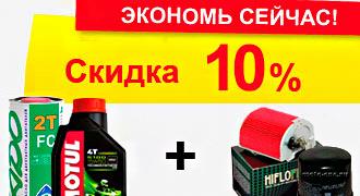 Акция! Мото масло + Фильтра = скидка 10%