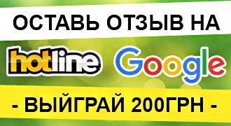 Акция! Оставь отзыв на Hotline или/и Google - выиграй подарочный сертификат на 200 грн и фирменный календарь Автопротект