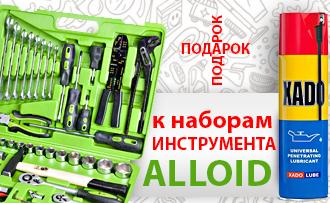 К любому набору инструмента ALLOID - WD-40 в ПОДАРОК