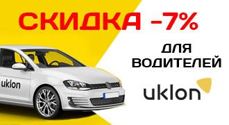 Скидка -7% на Автозапчасти, масла и технические жидкости для водителей Uklon