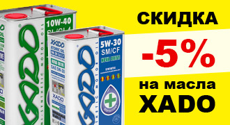 Акция! СКИДКА -5% на масла XADO