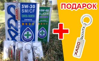 Фирменный брелок XADO в подарок при покупке моторного масла XADO 4л и 5л