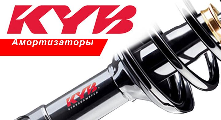 Амортизаторы KYB