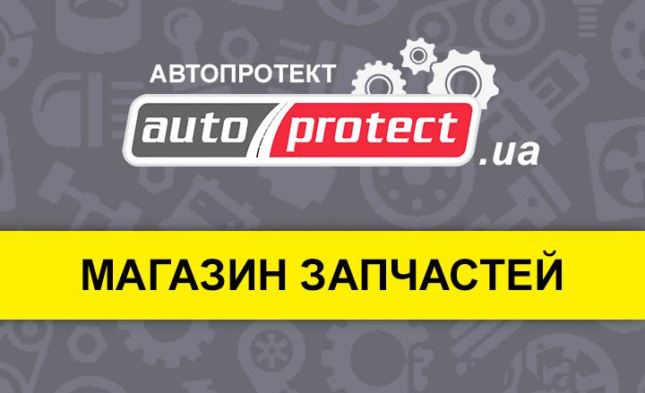 Автопротект - магазин запчастей