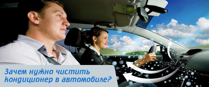 Зачем нужно чистить кондиционер в автомобиле?