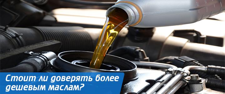 Стоит ли доверять более дешевым маслам?