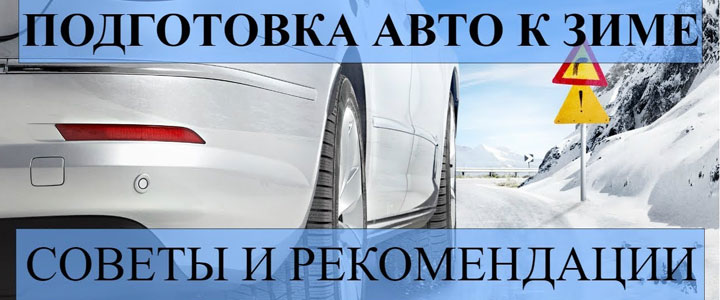 Готовим автомобиль к зимнему сезону