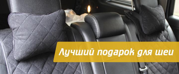 Новинка! Подушечки в автомобиль от фирмы «Авторитет»