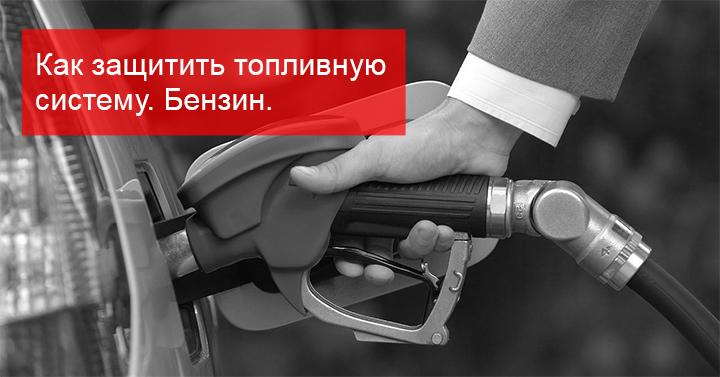 Как защитить топливную систему от некачественного бензина