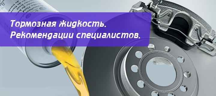 Тормозная жидкость - рекомендации специалистов