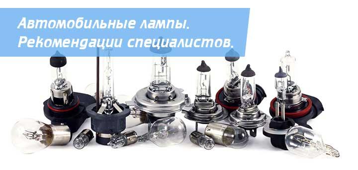 Автомобильные лампы - рекомендации специалистов