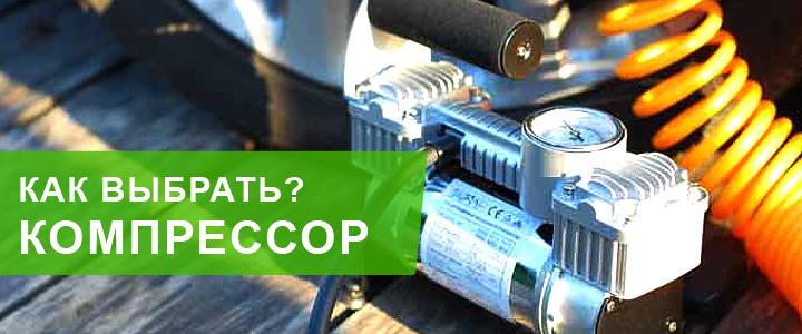Как правильно подобрать автомобильный компрессор?