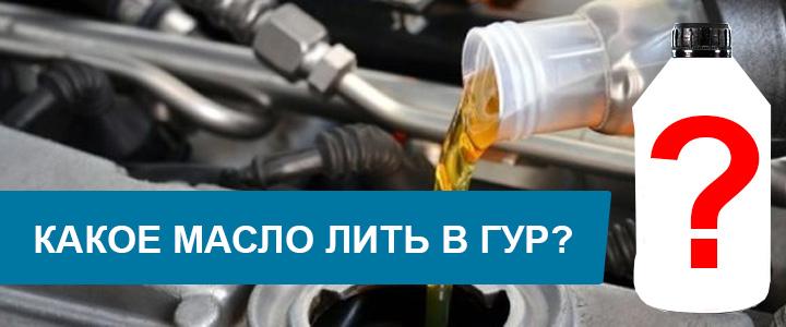 Какое масло лить в ГУР (гидроусилитель руля)?