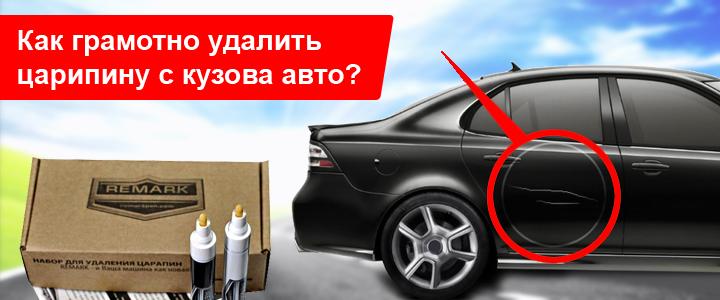 Как грамотно удалить царапину на кузове автомобиля?
