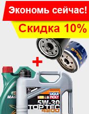 Скидка 10% на Моторные масла и Фильтры