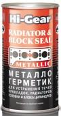 Hi-Gear Металлогерметик для сложных ремонтов системы охлаждения
