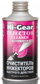 Hi-Gear Injector Cleaner Очиститель инжекторов быстрого действия (HG3216)