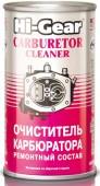 Hi-Gear Carburetor Cleaner Очиститель карбюратора (HG3205, HG3206)