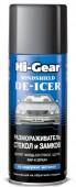 Hi-Gear Средство для предотвращения замерзания стекол и замков