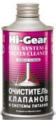 Hi-Gear Fuel System & Valves Cleaner Очиститель клапанов и системы питания