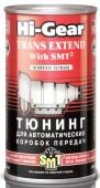 Hi-Gear Trans Extend SMT2 Тюнинг для АКПП с SMT2