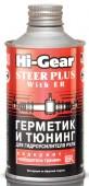 Hi-Gear Steer Plus Герметик и тюнинг для гидроусилителя руля c ER