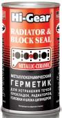 Hi-Gear Металлокерамический герметик для ремонта течей