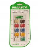 Белавто АП53 набор предохранителей ЕВРО стандарт