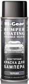 Hi-Gear Bumper Coating Эластичная краска для бампера (HG5734, HG5738)