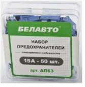 "Белавто АП63 набор ""стандарт"" предохранителей"