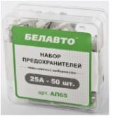 "Белавто АП65 набор ""стандарт"" предохранителей"