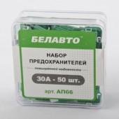 "Белавто  АП66 набор ""стандарт"" предохранителей"
