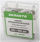 """Белавто АП59 набор """"цилиндровых"""" предохранителей"""