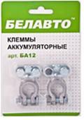 Белавто БА 12 аккумуляторные клеммы