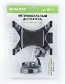 Белавто ДУ18 Автомобильный держатель для ПК планшетов