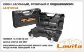 Lavita Ключ для грузовиков №5200